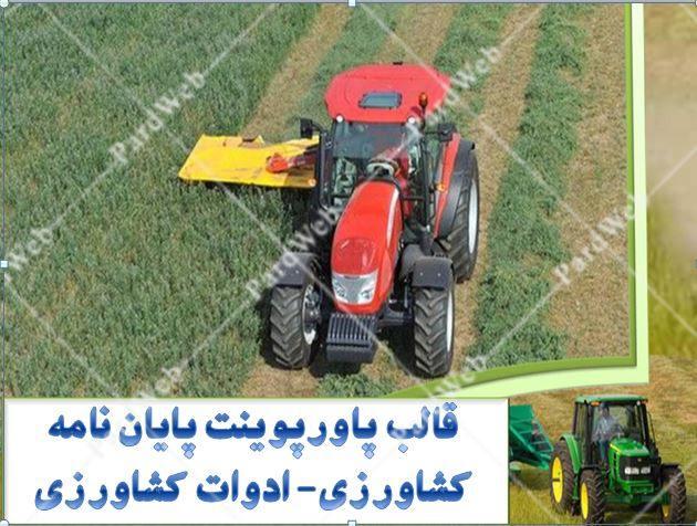 قالب پاورپوینت پایان نامه کشاورزی