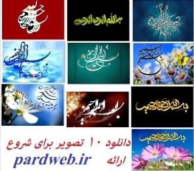 عکس بسم الله الرحمن الرحیم رنگی زیبا برای پاورپوینت