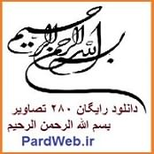 دانلود رایگان 280 تصاویر بسم الله الرحمن الرحیم