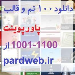 تم و قالب های رایگان 1001 تا 1100