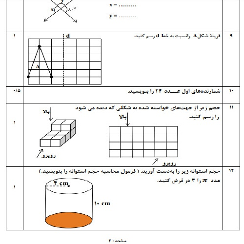 دانلود نمونه سوال ریاضی هفتم نوبت دوم خــردادماه 97 سری اول