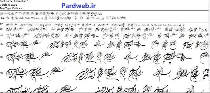 فونت بسم الله الرحمن الرحیم برای پاورپوینت
