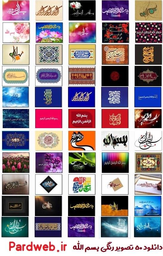 عکس بسم الله الرحمن الرحیم برای پاورپوینت