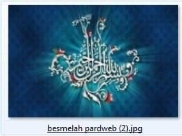 بسم الله زیبا برای پاورپوینت