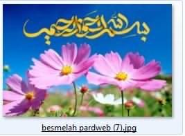 بسم الله برای پاور