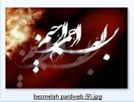 دانلود بسم الله الرحمن الرحیم برای powerpoint