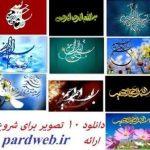 بگراند بسم الله 10 تصویر