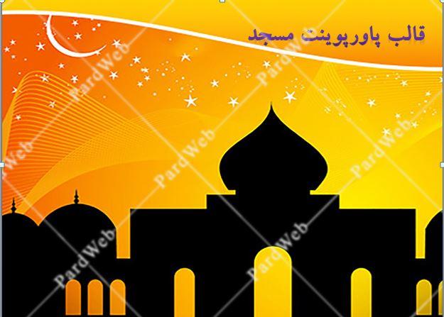 دانلود قالب پاورپوینت مسجد