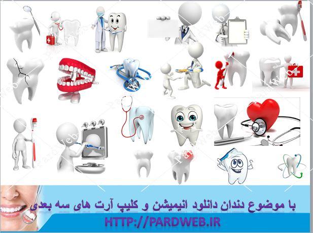 دانلود جدیدترین قالب پاورپوینت سه بعدی دندانپزشکی