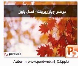 دانلود رایگان بهترین تم پاورپوینت فصل پاییز