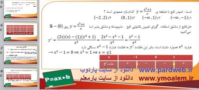 پاورپوینت ارائه درس ریاضی دوازدهم تجربی فصل پنجم درس اول بخش اول