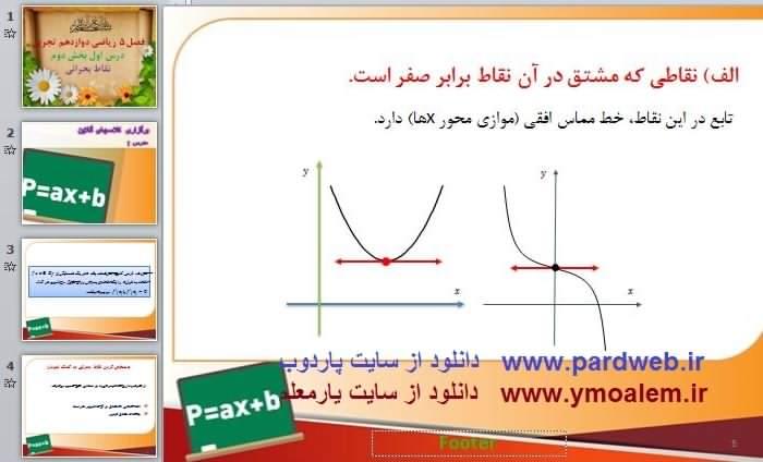 پاورپوینت ارائه درس ریاضی دوازدهم تجربی فصل پنجم درس اول بخش دوم