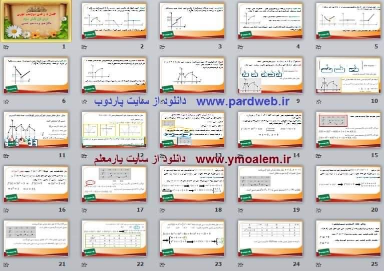 پاورپوینت ارائه درس ریاضی دوازدهم تجربی فصل پنجم درس اول بخش سوم