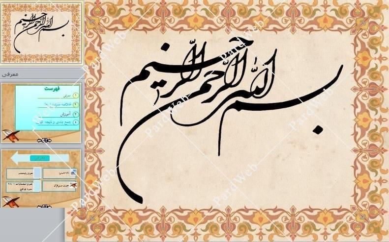 پاورپوینت درس قرآن ششم ابتدایی سوره فتح