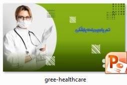 تمپلیت پاورپوینت پزشکی