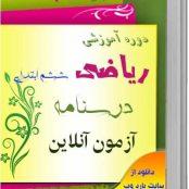 دوره آموزش کتاب ریاضی ششم ابتدایی