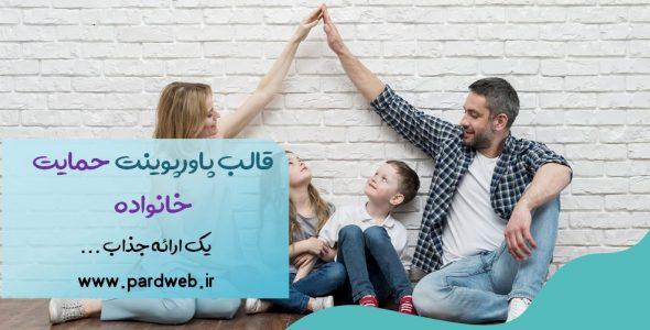 قالب پاورپوینت حمایت خانواده