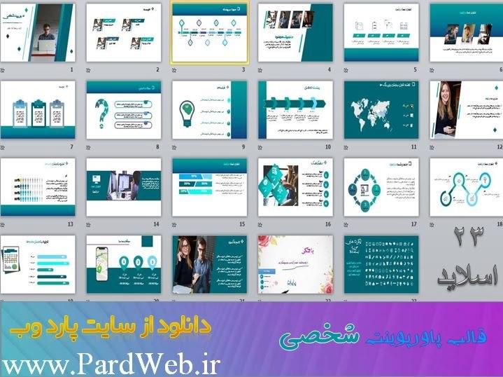 نمونه اسلاید های آماده قالب پاورپوینت شخصی