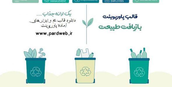 قالب پاورپوینت بازیافت طبیعت