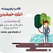 قالب پاورپوینت انرژی خورشیدی
