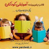قالب پاورپوینت آموزش کودکان