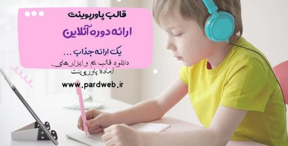 قالب پاورپوینت ارائه دوره آنلاین