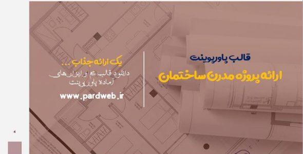 قالب پاورپوینت پروژه ساختمان