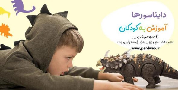 قالب پاورپوینت دایناسورها آموزش کودکان