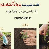قالب پاورپوینت پروژه کشاورزی