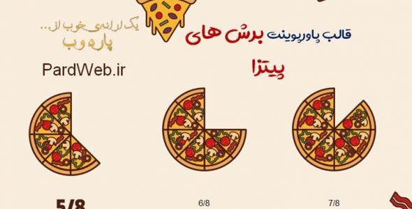 قالب پاورپوینت برش های پیتزا