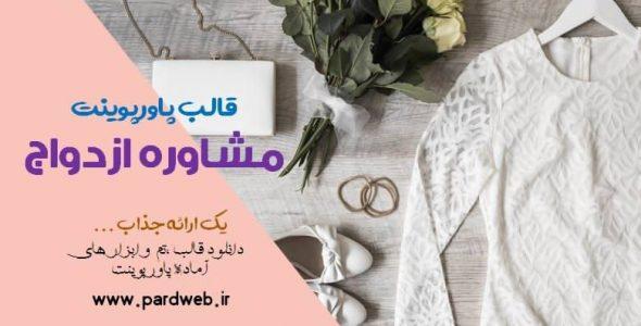 قالب پاورپوینت مشاوره ازدواج