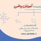 قالب پاورپوینت آموزش ریاضی