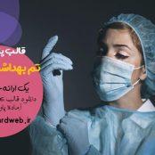 قالب پاورپوینت بهداشت و درمان