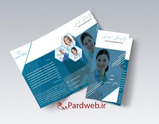بروشور پزشکی و جراحی word