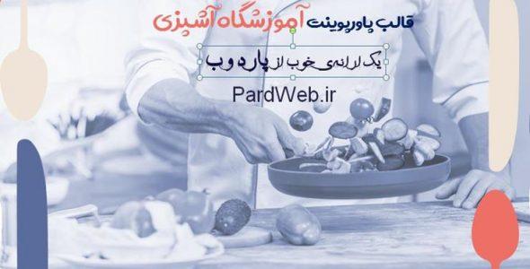 قالب پاورپوینت آموزشگاه آشپزی