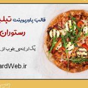 قالب پاورپوینت تبلیغ پیتزا رستوران