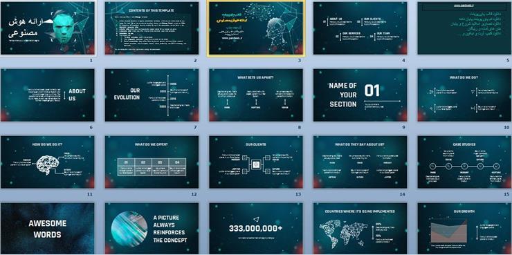 قالب پاورپوینت ارائه هوش مصنوعی
