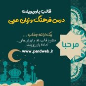 قالب پاورپوینت فرهنگ و زبان عربی
