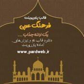 قالب پاورپوینت فرهنگ عربی
