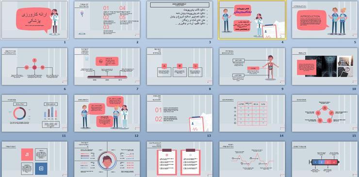 قالب پاورپوینت کارورزی پزشکی