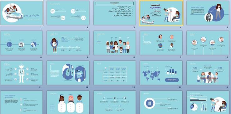قالب پاورپوینت نظارت پزشکی