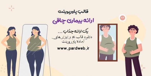 قالب پاورپوینت بیماری چاقی
