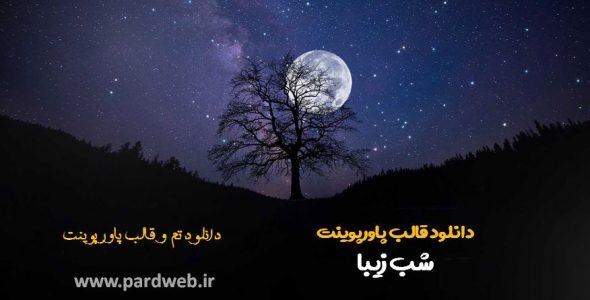 تم پاورپوینت شب زیبا