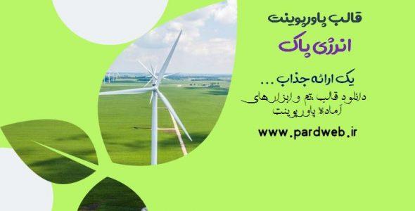 تمپلیت پاورپوینت انرژی پاک