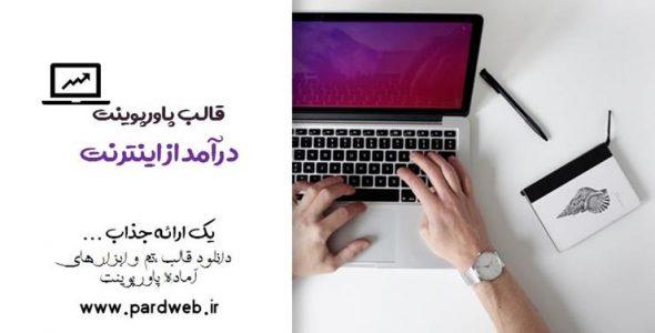 تمپلیت پاورپوینت درآمد اینترنتی