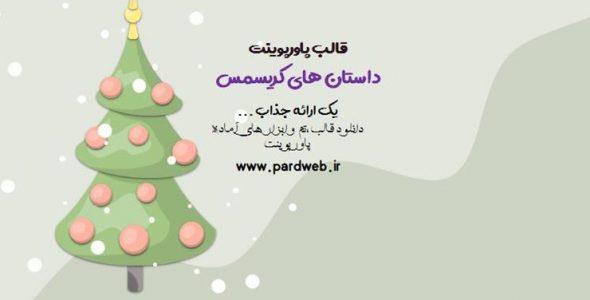 تمپلیت پاورپوینت داستان های کریسمس