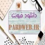 دانلود رایگان فونت های فارسی سری B