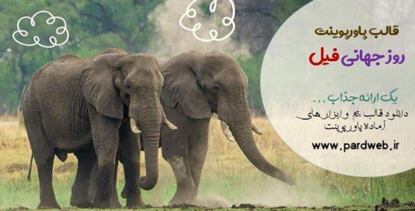 قالب پاورپوینت روز جهانی فیل